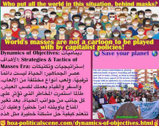 hoa-politicalscene.com/dynamics-of-objectives.html - Dynamics of Objectives: ديناميات الأهداف: الحياة ليست دائمًا ترفيهًا، وسفر وقيام بعمل لكسب العيش، طالما استمرت المخاطر التي تؤثر على كل جانب منها
