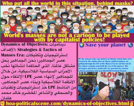 hoa-politicalscene.com/dynamics-of-objectives.html - Dynamics of Objectives: ديناميات الأهداف: نحن الجماهير نحل مشاكل عالمنا، التي أنشأتها نُخب الأحزاب السياسية الكلاسيكية، من خلال الإلتقاء حول LPE
