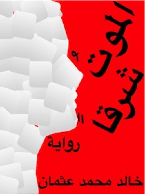 hoa-politicalscene.com/political-views.html - Political Views: East to Death, a novel by author Khalid Mohammed Osman.