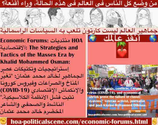 hoa-politicalscene.com/economic-forums.html - Economic Forums: المنتديات الاقتصادية لـ HOA: