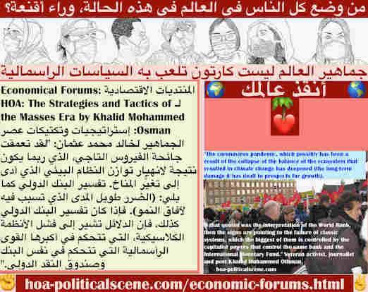 hoa-politicalscene.com/economic-forums.html - Economical Forums: المنتديات الاقتصادية لـ HOA: