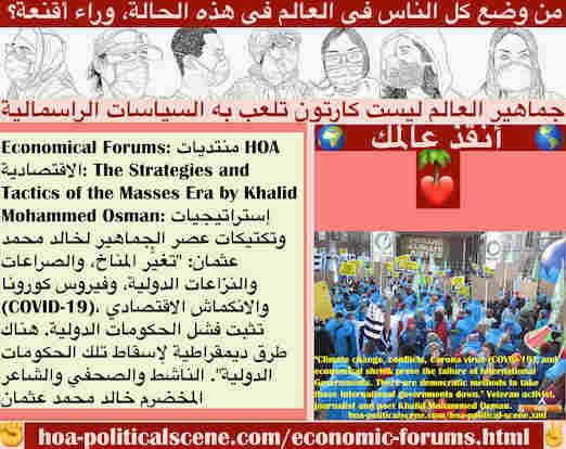 hoa-politicalscene.com/economic-forums.html - Economical Forums: منتديات HOA الاقتصادية: