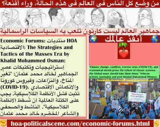 hoa-politicalscene.com/economic-forums.html - Economic Forums: منتديات HOA الاقتصادية:
