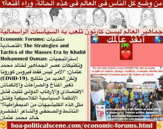 hoa-politicalscene.com/economic-forums.html - Economic Forums: منتديات اقتصادية: