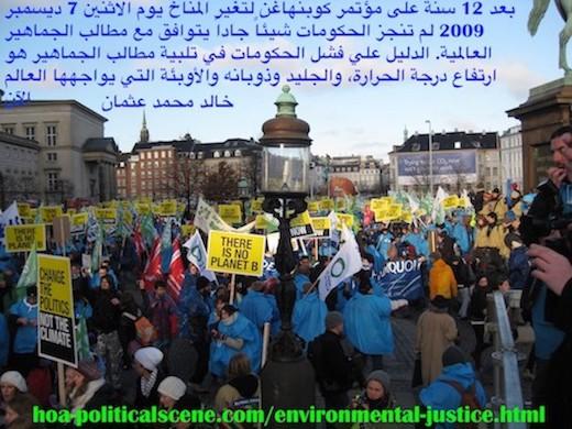hoa-politicalscene.com/environmental-justice.html - Environmental Justice: 12 سنة على مؤتمر كوبنهاغن لتغير المناخ في 2009 لم تنجز الحكومات شيئاً جاداً لتلبي مطالب الجماهير. الدليل هو تصاعد الأزمة.