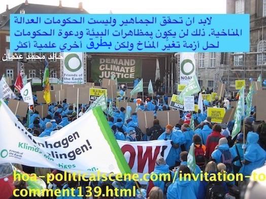hoa-politicalscene.com/environmental-justice.html - Environmental Justice: الجماهير تحقق العدالة المناخية وليست الحكومات. ذلك ليس بمظاهرات البيئة والدعوة لحل أزمة المُناخ ولكن بطرق علمية أكثر فائدة
