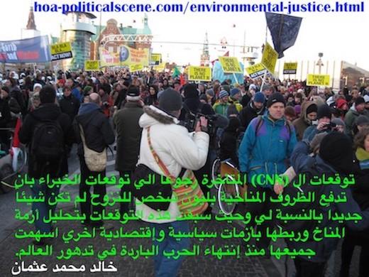 hoa-politicalscene.com/environmental-justice.html - Environmental Justice: توقعات ال (CNN) المتأخرة بان تدفع الظروف المناخية بليون شخص للنزوح لم تكن شيئاً جديداً بالنسبة لي وحيث سبقتُ هذه التوقعات.