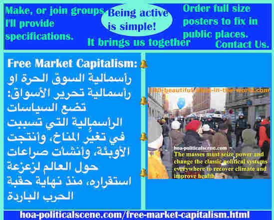hoa-politicalscene.com/free-market-capitalism.html - Free Market Capitalism: رأسمالية السوق الحرة: هي إحدى السياسات التي تسببت في تغير المناخ وأنتجت الأوبئة ونشأت صراعات حول العالم لزعزعة استقراره