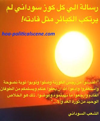 hoa-politicalscene.com/great-political-contribution-online.html - Great Political Contribution to Online Community by journalist Khalid Mohammed Osman.