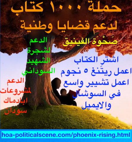hoa-politicalscene.com/phoenix-rising.html - HOAs Phoenix Rising iBook to Enjoy & Support Sudanese Issues! by poet & journalist Khalid Mohammed Osman.حملة ١٠٠٠ كتاب لدعم مشروعات سودانية وطنية