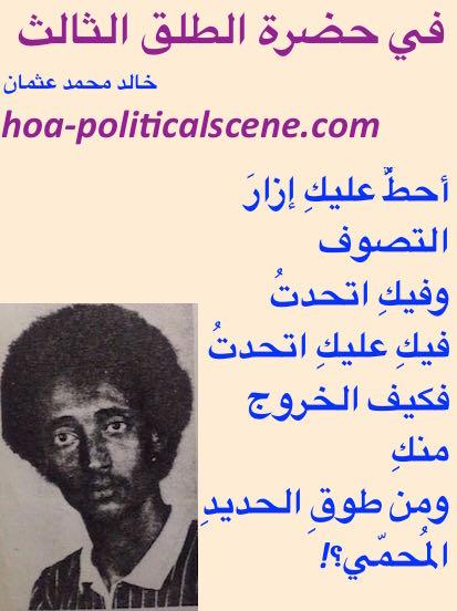 hoa-politicalscene.com/hoas-arabic-literature.html - HOAs Arabic Literature: