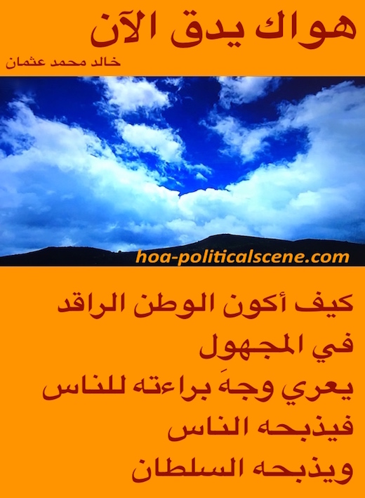 Your Love is Beating Now by poet & journalist Khalid Mohammed Osman designed on beautiful image