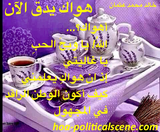 Your Love is Beating Now by poet & journalist Khalid Mohammed Osman designed on beautiful image of tea-table set