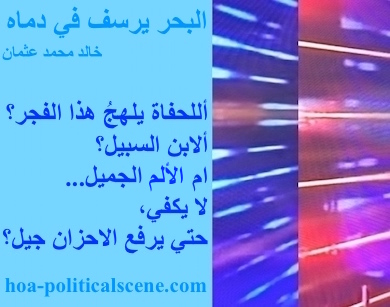 hoa-politicalscene.com - HOA Calls: Couplet of political poetry from