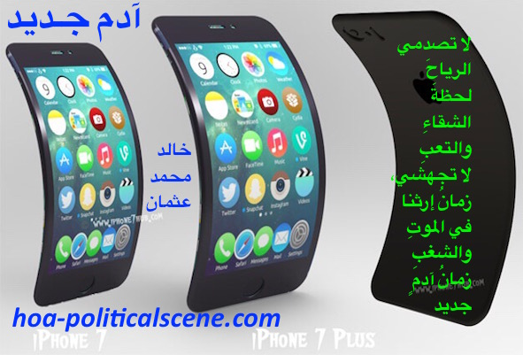 New Adam, in poetry for the nation by poet & journalist Khalid Mohammed Osman designed on beautiful image of #iPhone7splus
