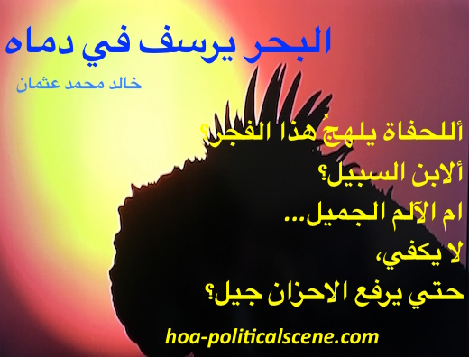 The Sea Fetters in Its Blood, in poem for the nation by poet & journalist Khalid Mohamed Osman designed on beautiful image