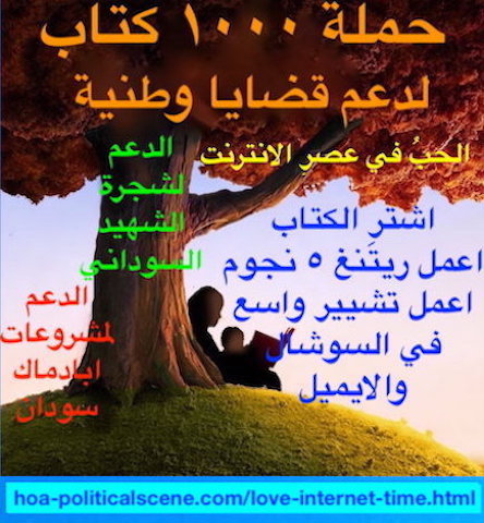 hoa-politicalscene.com/love-internet-time.html - HOAs Love Internet Time iBook to Enjoy & Support Sudanese Issues! by poet & journalist Khalid Mohammed Osman.حملة ١٠٠٠ كتاب لدعم مشروعات سودانية وطنية