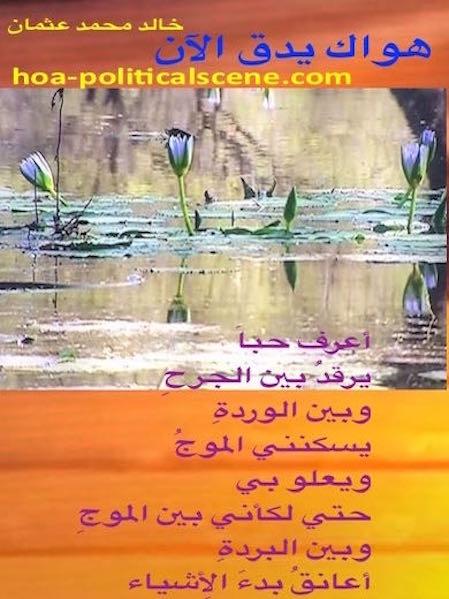 hoa-politicalscene.com/hoa.html - HOA: Poem from