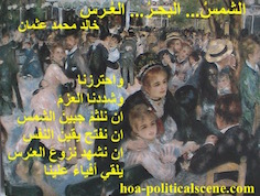 HOA Political Scene poem from The Sun, the Sea, the Wedding by poet and journalist Khalid Mohammed Osman on Pierre Auguste Renoir's Dancing Couple.