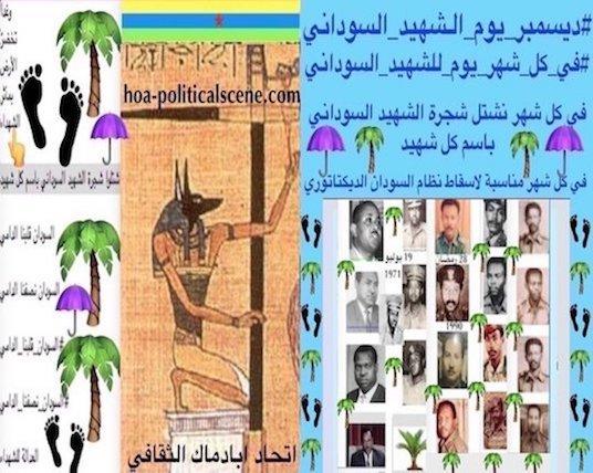 hoa-politicalscene.com/sudan-political-scene.html - Sudan Political Scene: December is an occasion for the Sudanese revolution 3.
