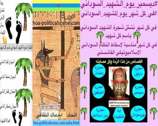 hoa-politicalscene.com/sudan-political-scene.html - Sudan Political Scene: December is an occasion for the Sudanese revolution 4.