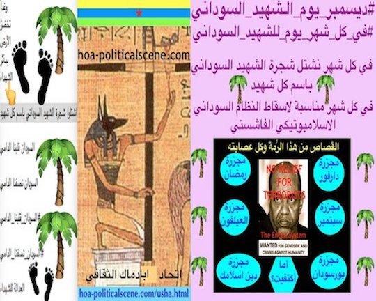 hoa-politicalscene.com/sudan-political-scene.html - Sudan Political Scene: December is an occasion for the Sudanese revolution 4.