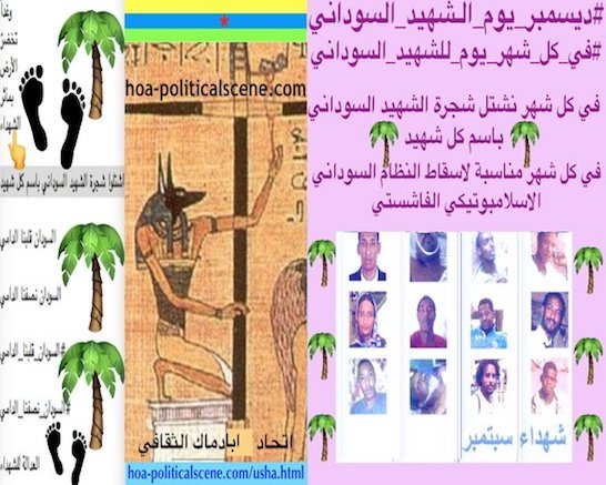 hoa-politicalscene.com/sudan-political-scene.html - Sudan Political Scene: December is an occasion for the Sudanese revolution 5.