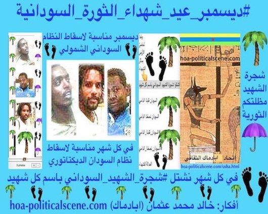 hoa-politicalscene.com/sudan-political-scene.html - Sudan Political Scene: December is an occasion for the Sudanese revolution 6.