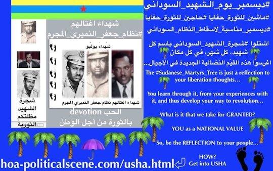 hoa-politicalscene.com/sudan-political-scene.html - Sudan Political Scene: December is an occasion for the Sudanese revolution 9.