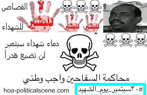 hoa-politicalscene.com/sudanese-martyrs-day.html - Sudanese Martyr's Day: 21 July, Sudanese martyrs feast, محاكمة السفاحين واجب وطني Prosecution of Sudanese regime serial killers is a national duty.