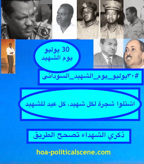 hoa-politicalscene.com/sudanese-martyrs-day.html - Sudanese Martyr's Feast: 21 July, Sudanese martyrs day. The anniversary of the Sudanese martyrs and commemoration correct the struggle road.