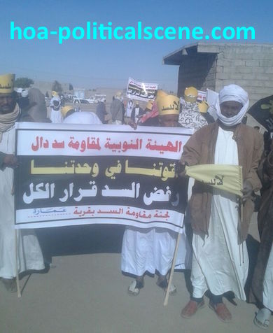 Sudan Updates: Sudanese Dam Demonstration 2.