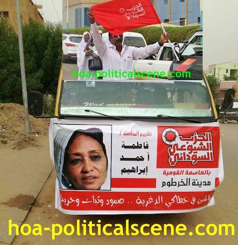 hoa-politicalscene.com/invitation-to-comment35.html - Invitation to Comment 35: Sudanese Communist Party lamenting Communist leader Fatima Ahmed Ibrahim الحزب الشيوعي السوداني بلافتات في رثاء فاطمة أحمد ابراهيم.