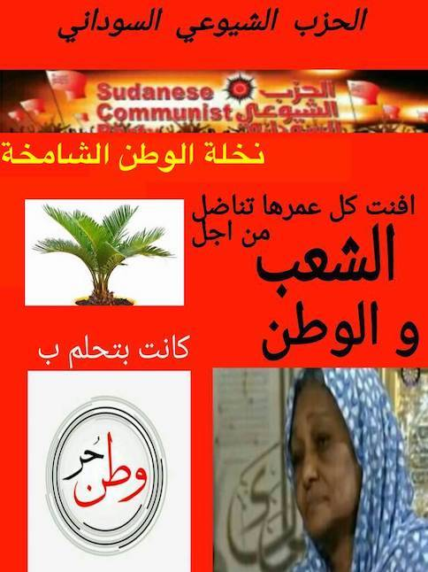 hoa-politicalscene.com/invitation-to-comment37.html -Invitation to Comment 37: Sudanese Communist Party morning the Sudanese Communist leader Fatima Ahmed Ibrahim in a slogan.