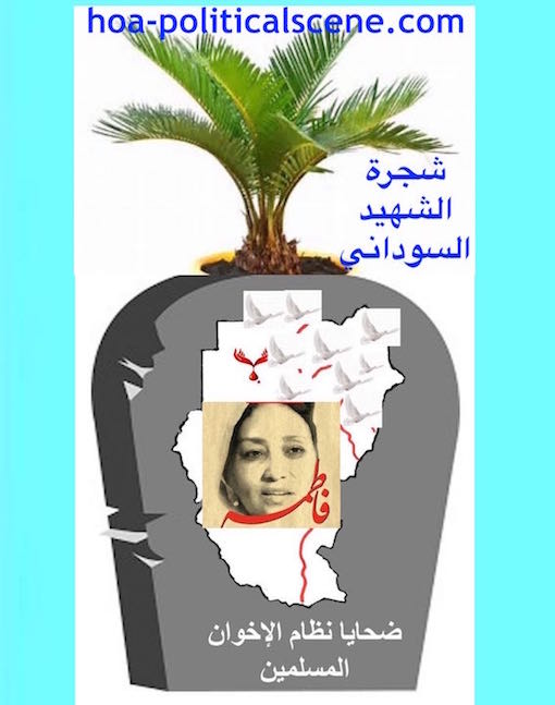 hoa-politicalscene.com/invitation-to-comment37.html -Invitation to Comment 37: Sudanese Martyr's Tree for the Sudanese Communist leader Fatima Ahmed Ibrahim.