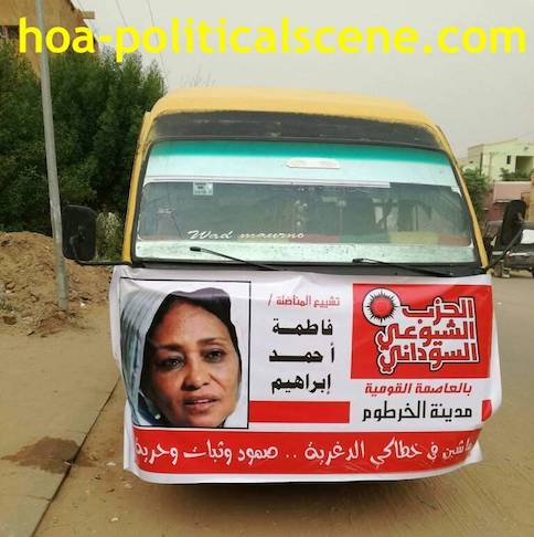 hoa-politicalscene.com/invitation-to-comment38.html -Invitation to Comment 38: Sudanese Communist banner in Fatima Ahmed Ibrahim's funeral.