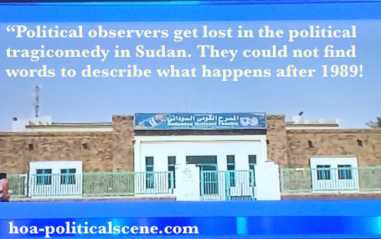 hoa-politicalscene.com - Political Tragicomedy in Sudan: Political observers get lost in the political tragicomedy in Sudan. They could not find words to describe what happens after 1989!