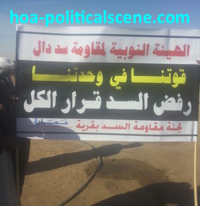 Sudanese Updates: Sudanese Dam Demonstration 1.