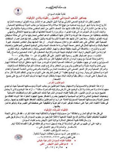 http://www.yourwebsiteaddress.com/shamarat-sudanese-muslim-ruling-elite.html: Shamarat Sudanese Muslim Ruling Elite! - Sudanese doctors statement calls for urgent mass rescue in Sudan.
