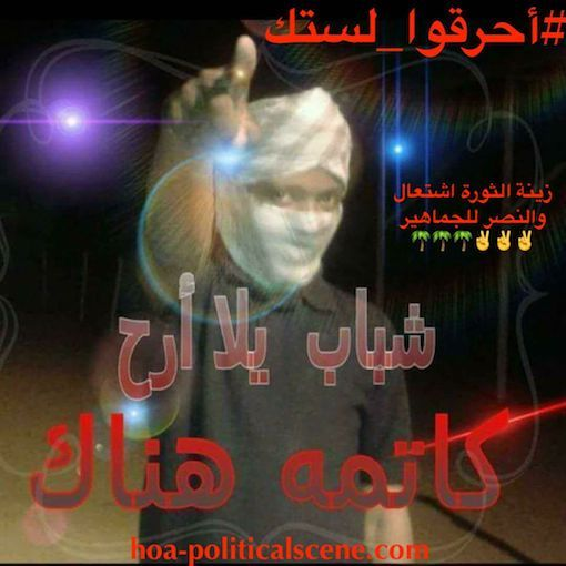 hoa-politicalscene.com/sudanese-january-revolution-in-pictures.html - The Sudanese January Revolution in Pictures 1.