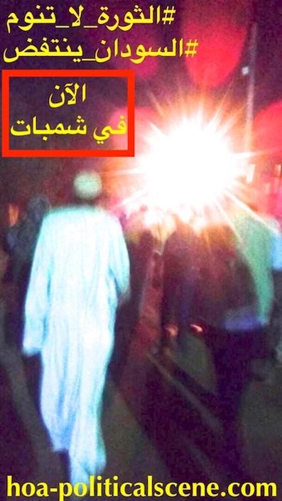 hoa-politicalscene.com/sudanese-january-revolution-in-pictures.html - The Sudanese January Revolution in Pictures 10.