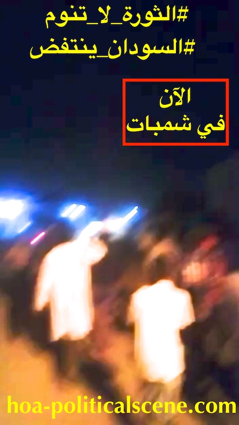 hoa-politicalscene.com/sudanese-january-revolution-in-pictures.html - The Sudanese January Revolution in Pictures 2.