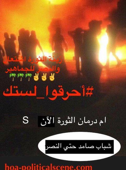 hoa-politicalscene.com/sudanese-january-revolution-in-pictures.html - The Sudanese January Revolution in Pictures 4.