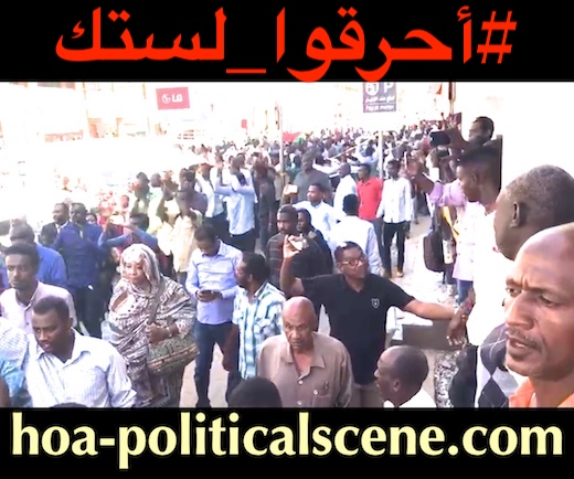 hoa-politicalscene.com/sudanese-january-revolution-in-pictures.html - The Sudanese January Revolution in Pictures 5.