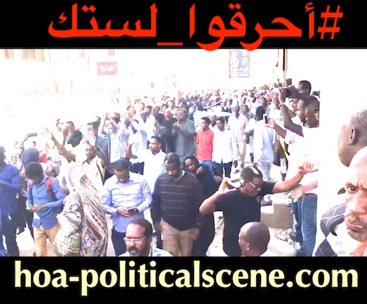 hoa-politicalscene.com/sudanese-january-revolution-in-pictures.html - The Sudanese January Revolution in Pictures 6.