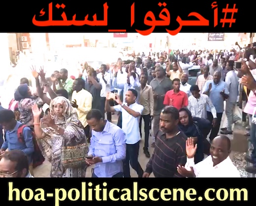 hoa-politicalscene.com/sudanese-january-revolution-in-pictures.html - The Sudanese January Revolution in Pictures 7.