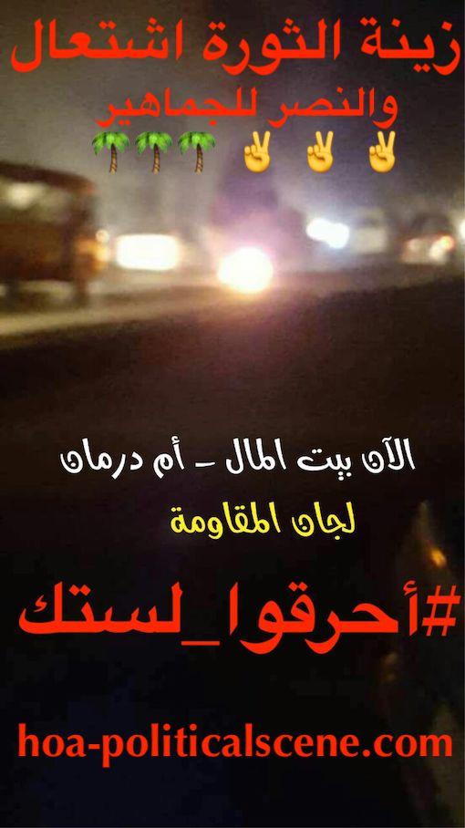 hoa-politicalscene.com/sudanese-january-revolution-in-pictures.html - The Sudanese January Revolution in Pictures 8.