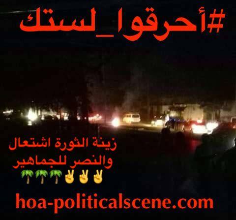 hoa-politicalscene.com/sudanese-january-revolution-in-pictures.html - The Sudanese January Revolution in Pictures 9.