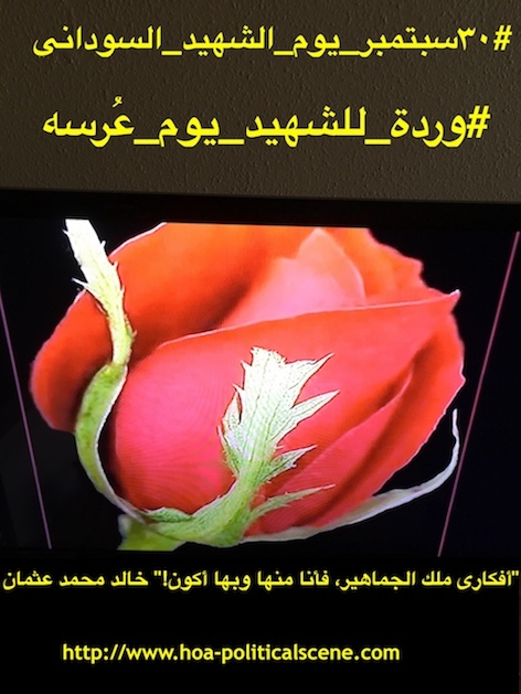 hoa-politicalscene.com/sudanese-martyrs-actions.html - Sudanese Martyr's Actions: A flower for the martyr in his wedding day. Ideas by Sudanese journalist Khalid Mohammed Osman.