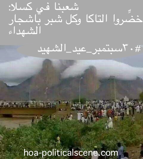 hoa-politicalscene.com/sudanese-martyrs-day.html - Sudanese Martyr's Day: 30 September for Kassala people, invented by journalist Khalid Mohammed Osman to celebrate martyrs feats around the year.